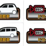 【画像】煽られ防止に『ドラレコ』設置を車外にアピール!