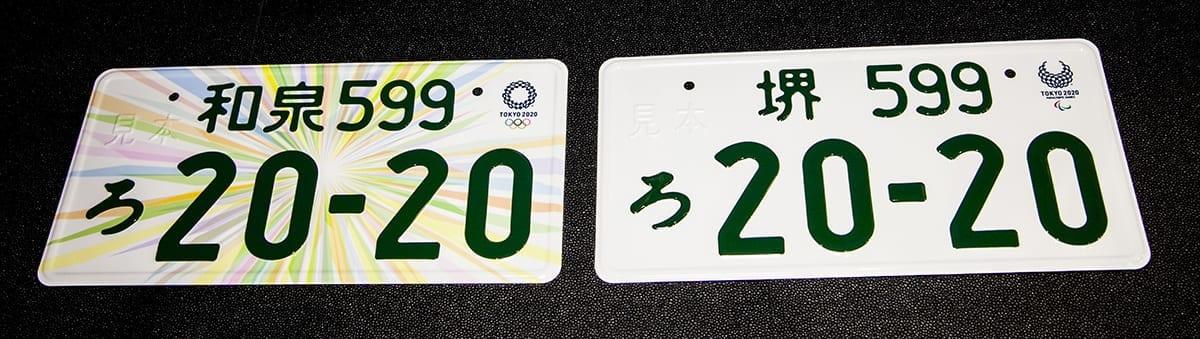 オリンピック パラリンピック ナンバープレート ワールドカップ