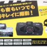 【画像】「ドラレコに欲しい機能」を満載したハイスペックモデルを15,800円で!