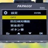 【画像】【2018年に買うべきドライブレコーダー9選】多彩な機能と使い勝手に優れた最上級モデル「PAPAGO!」