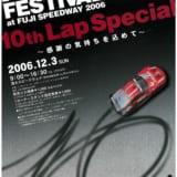 【画像】NISMO FESTIVAL 20th anniversary『ニスモフェスティバルの20年史を振り返る2006~2010』
