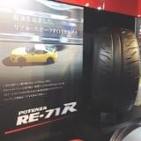 【画像】サーキット中・上級者向け新作「ポテンザRE-12D」が登場!【東京オートサロン2018】