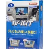 「データシステム」が後期型アルファード&ヴェルファイア用のTV-KITを販売開始