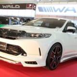 【画像】「WALD」が最新エアロデモカー3台をワールドプレミア【大阪オートメッセ2018】