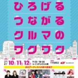 【第22回 大阪オートメッセ2018】がまもなく開催、さらにパワーアップした見どころ5つ