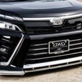 【画像】薄型設計でもインパクト全開!! 「D.A.D」が後期型ヴォクシー用を披露【大阪オートメッセ2018】