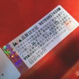 【画像】「JAWA」認証ステッカーが高性能ホイールの証【大阪オートメッセ2018】