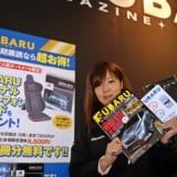 【画像】スバルファンなら絶対に立ち寄りたいスバルマガジンブース【大阪オートメッセ2018】