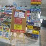 【画像】ワンオフのオリジナルプレートが大特価で買えるチャンス!【大阪オートメッセ2018】