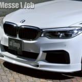 【画像】BMWを知り尽くした「3Dデザイン」が作り上げるツーリングワゴンの世界