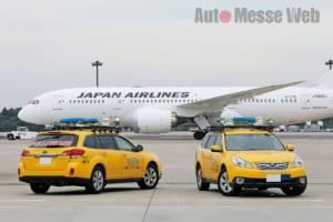 【働くクルマ】航空機の安全を守る、成田空港の黄色いスバル・アウトバック
