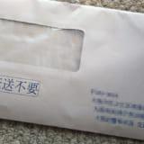 【画像】転居後にナンバー変更をしないと「警察」からの違反通知が届かない!