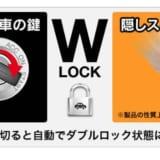 【画像】海外でも大人気な「ハイエース」を車両窃盗団から防ぐ新兵器