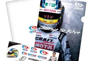 レーシングドライバー「千代勝正」選手の公式グッズが販売開始へ
