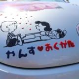 【画像】おじいちゃんが作ったのは「誰からも愛される」痛車カスタマイズだった