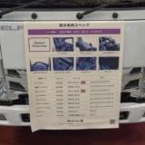 【画像】プロドライバー注目の「便利&快適グッズ」も豊富に揃ったトラックショー・レポート