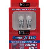 【画像】夜間走行の強い味方! 「CATZ LEDシリーズ」の機能が進化しラインアップ充実に