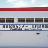 【画像】【工場見学】創業1931年「FUJITSUBO」の安全&安心を込めたモノ作り・スポーツマフラー編