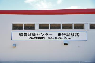 藤壺技研工業、FUJITSUBO、フジツボ、マフラー、新規制、JQR、工場、加速騒音、工場見学