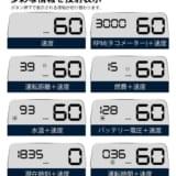 ヘッドアップディスプレイ、HUDネオトーキョー OBD-X1、自動車、モジ株式会社