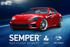 自動運転時代に安心を生み出す、サイプレス社のメモリはプログラムを25年間保持
