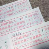 【画像】自動車税の延滞金1000円未満は切り捨て!じつは分割納税もできる