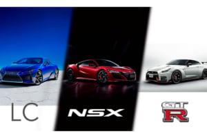 第5選の富士ラウンド「LC・NSX・GT-Rの開発者によるトークショー開催へ」