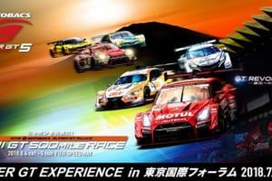 7月21日(土)『SUPER GT EXPERIENCE 2018 in 東京国際フォーラム』を開催