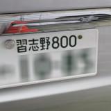 【画像】福祉車両は5ナンバーと8ナンバーどちらがオトク?