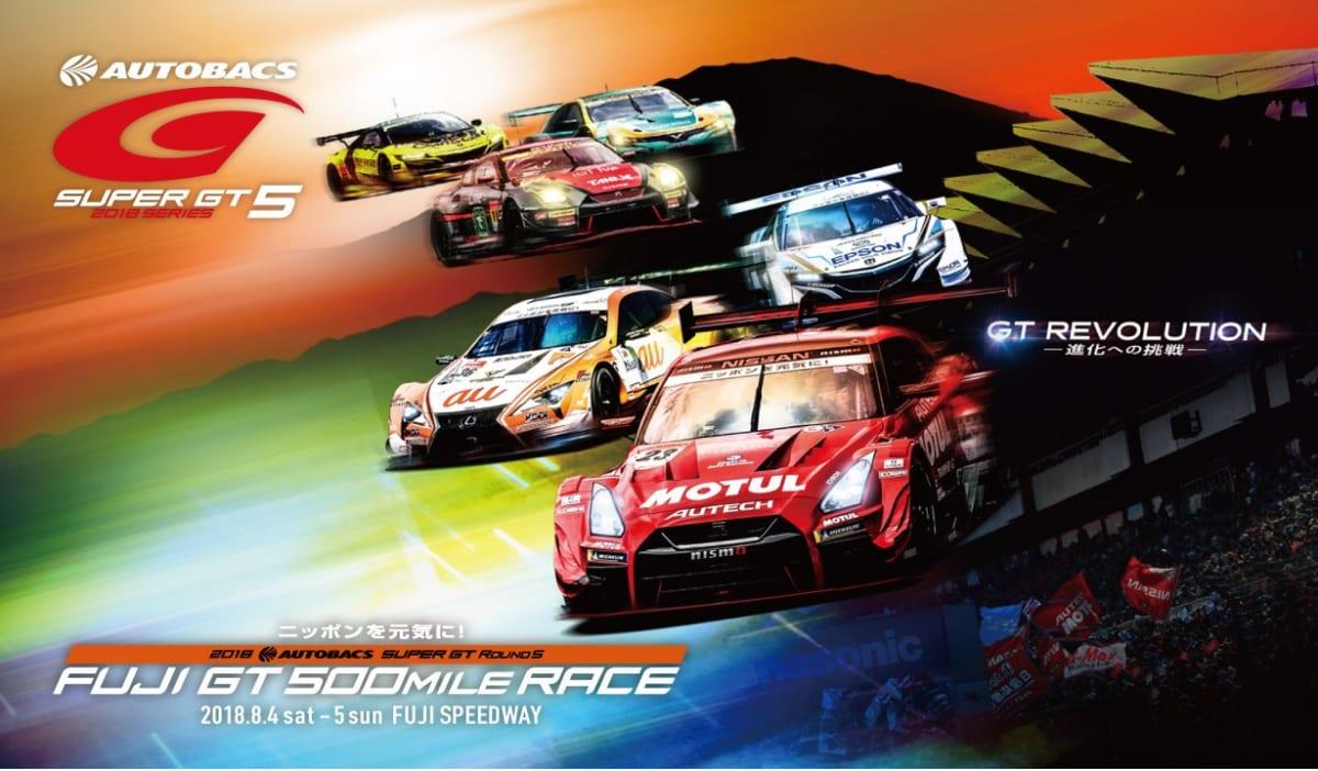 SUPER GT EXPERIENCE 2018、SUPER GT、富士スピードウェイ