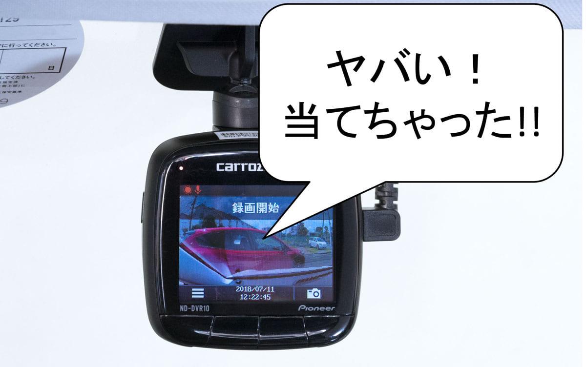 既存のドライブレコーダーに「駐車監視機能」を追加!当て逃げ事故も録画できる