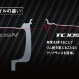 【画像】大径ブレーキを許容するWedsの軽量アルミホイール「TC105X」登場