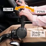 【画像】「自ら運転する」福祉車両はユーザーの状態に合わせたほぼワンオフ仕様