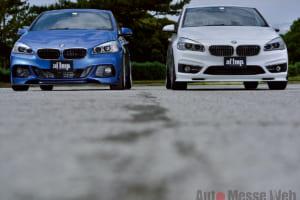 BMW 2シリーズにスポーティを提案するシンプル系スタイリングキット
