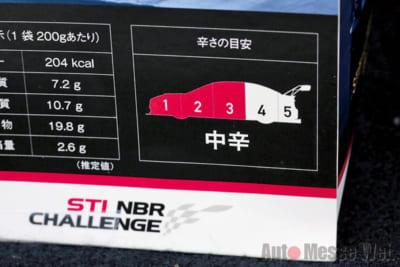 ニュルカレー、STIチャレンジカレー、ニュル24時間レース
