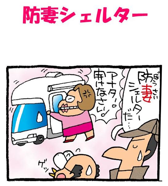 さいば☆しん、吉井章二、キャンピングカー、くるま旅