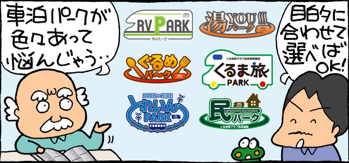 くるま旅CLUB、さいば☆しん、さいばしん、キャンピングカー