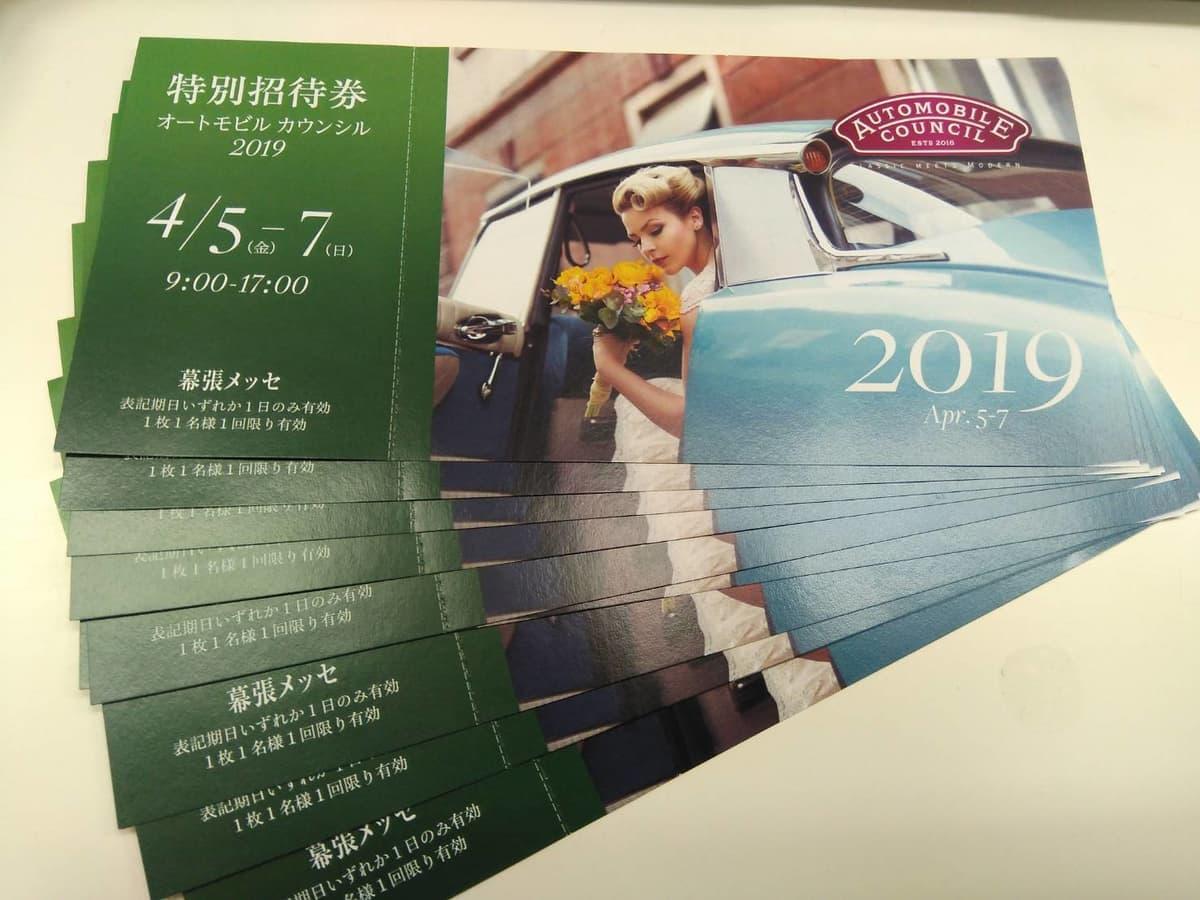 【読者プレゼント】オートモビルカウンシル2019の招待チケットを5組10名様に!