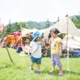 子供と屋外で遊ぼう! 入場無料でデイキャンプが楽しめるイベント開催