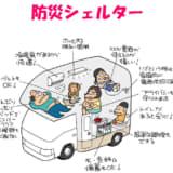 【画像】台風や災害時には防災シェルターへ早変わり! キャンピングカーにできること