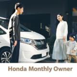 1ヶ月だけでも可能! ホンダが中古車を「月額定額」で利用できる新サービス開始