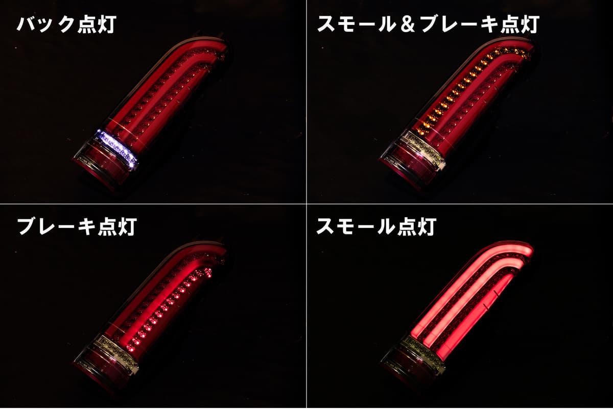 ビッグディパー、ハイエース用「LEDテールランプ」にアピール度が高い新色を限定50セットで追加