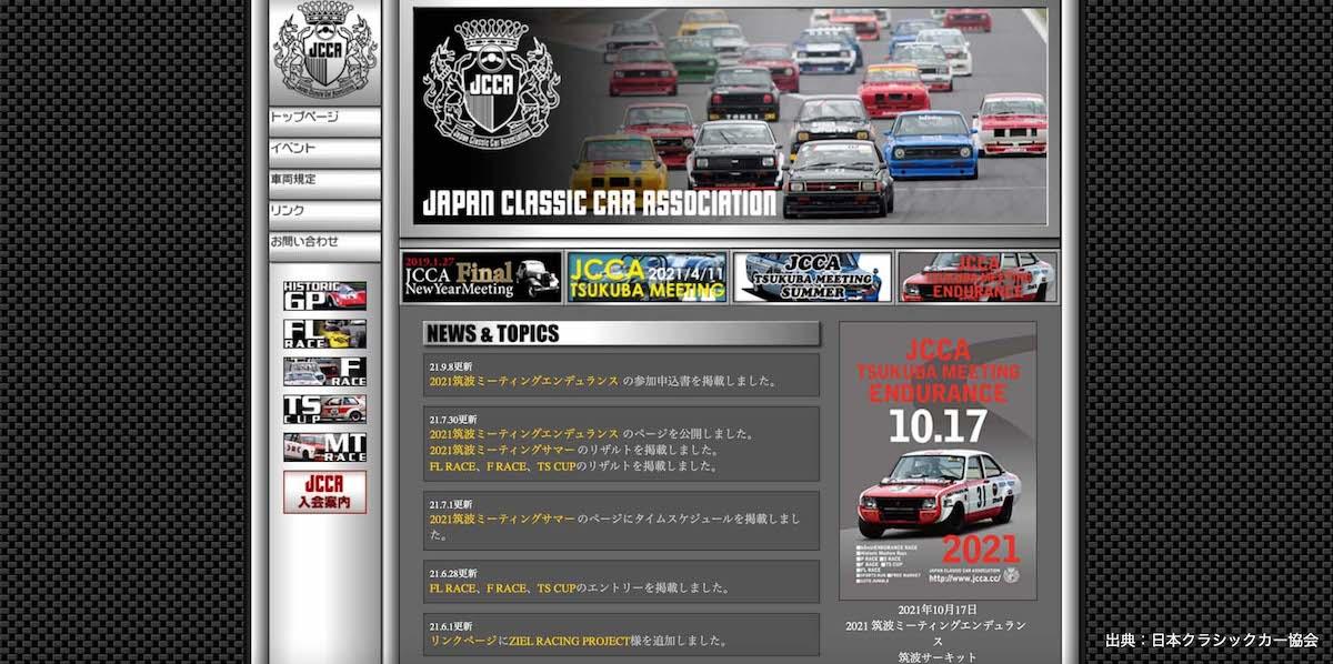 日本クラシックカー協会ホームページ